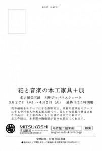 201303midm4 のコピー