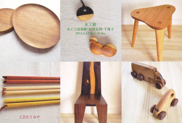 2013たくみや木工展写真面