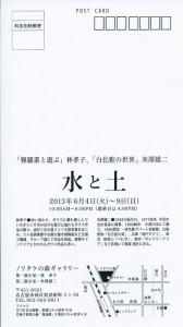 水と土(20136.4-9)-1