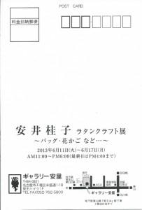安井桂子(20136.11-17)-3