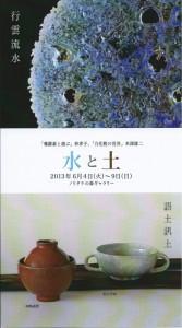 水と土(20136.4-9)