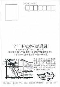 アートな木の家具-1