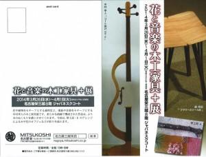 華と音楽展2014