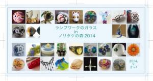 ランプワーク2014DM・表