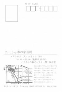 noritake2014u1