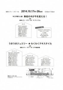 ちらし201410