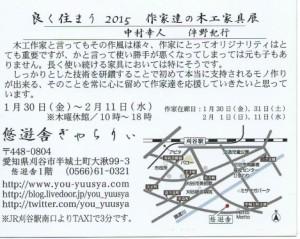 スキャン 2014-12-29 0001