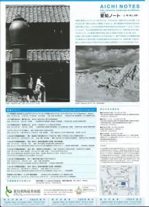 瀬戸のクラフトの系譜A -3