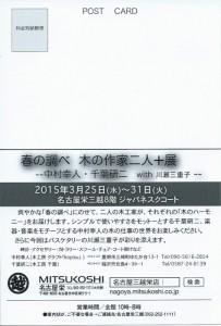 三越201503-3
